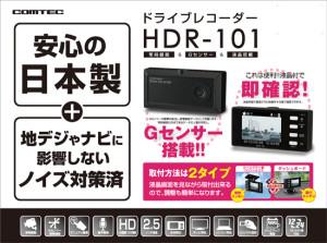 hdr-101_00